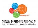 2017년 10월 화성시에서 개최하는 제28회 경기도생활체육대축전 엠블럼