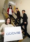 한국애브비가 희귀·난치성질환 환자들을 돕기 위한 전 직원 걷기 캠페인 애브비 워크를 진행한다
