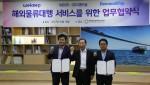 위킵이 해외 물류대행 서비스를 위해 디맨드쉽코리아와 업무협약을 체결했다