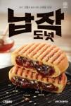던킨도너츠가 그릴에 구운 호떡 컨셉의 신제품 납작한 그릴드 호떡도넛을 18일 출시한다