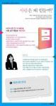건국대 몸문화연구소는 19일 목요일 서울 강남구 논현로 마이북까페에서 마이크로 인문학 시리즈 9권으로 출간한 사랑, 삶의 재발견 북콘서트를 개최한다