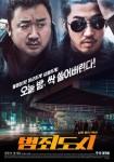 영화 범죄도시 포스터