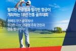 필리핀항공이 12월 1일 필리핀 클락 FA KOREA C.C에서 제18회 필리핀관광청 장관배 한필 아마추어 골프대회를 개최한다