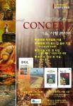 문학애작가협회가 21일 문학愛 가을사랑 콘서트를 개최한다