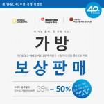 세기P&C가 사회복지법인 서울가톨릭사회복지회와 함께 가방 기부 이벤트를 진행한다