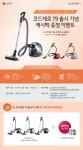 LG전자가 무선 진공청소기 신제품 LG 코드제로 T9 출시 기념 20만원 캐시백 증정 이벤트를 진행한다