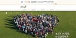 사회복지법인 따뜻한동행이 29일까지 2017 스마트홈 드림하우스 지원 신청을 받는다