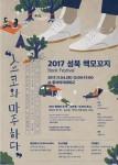 2017년 성북책모꼬지: 쇼코와 마주하다가 11월 4일 낮 12시부터 오후 5시까지 서울 하월곡동 소재 동덕여자대학교 본교 캠퍼스에서 열린다
