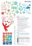 한국전력 미디어콘텐츠공모전 포스터