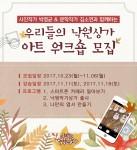 낙원악기상가가 23일부터 11월 6일까지 사진작가 박영균∙동화작가 김소연과 함께하는 아트 워크숍 참가자를 모집한다