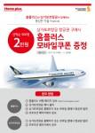 싱가포르항공이 홈플러스와 함께 11월 30일까지 싱가포르항공 항공권을 구매하는 고객에게 홈플러스 모바일 쿠폰을 증정하는 가을 맞이 이벤트를 진행한다