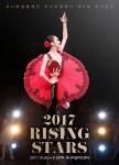 유니버설발레단이 주니어컴퍼니 정기공연 2017 라이징스타를 개최한다