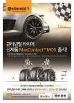 콘티넨탈이 오늘부터 콘티넨탈 타이어 맥스 콘택트 MC6 출시를 기념해 구매 고객 대상 프로모션을 진행한다