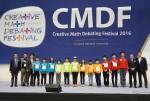 WMO 한국 본선 2017 CMDF가 10월 29일 오전 9시부터 오후 5시까지 서울대학교 관악캠퍼스 종합체육관에서 진행된다