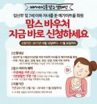 메가마트몰이 10월 19일부터 11월 26일까지 임산부 및 7세 이하 자녀를 둔 고객들에게 특별한 혜택을 주고자 맘스 바우처 무료 가입 행사를 진행한다