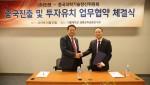 칸젠이 25일 중국과학기술창신위원회와 MOU를 체결했다
