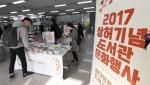 건국대학교 상허기념도서관이 독서의 계절을 맞아 학생들과 소통하는 도서관 문화를 만들기 위해 25~27일 2017 상허기념도서관 문화행사를 개최했다