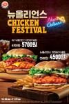 버거킹이 뉴올리언스 치킨버거 2종을 3주간 할인 판매한다