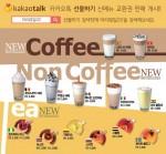 마리웨일237이 카카오톡 선물하기에서 가을 음료 13종의 판매를 시작한다