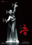한국무용 기반의 디너 공연 어쩌다 춤이 11월 22일 열린다