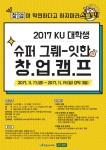 건국대학교 창업지원단이 건국대 학생들과 전국 대학생을 대상으로 진행하는 2017 KU 슈퍼 그.뤠.잇한 대학생 창업캠프를 모집한다