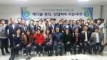 한국소비자생활협동조합연합회 메디쿱본부는 21~22일 변산에서 추계 워크숍을 성황리에 개최했다