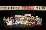 제26회 전국청소년전통문화경연대회가 14일 성황리에 개최됐다