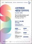 2017 서울민주주의포럼 포스터