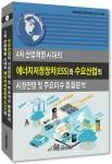 4차 산업혁명 시대의 에너지저장장치와 수요산업의 시장전망 및 주요이슈 종합분석 보고서 표지