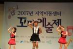 11일 전남여성플라자 공연장에서 열린 2017 지역아동센터 꼬마예술제에 참가한 아동들이 공연을 펼치고 있다