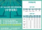 성남시 한마음복지관이 18일 성남시장배 장애인생활체육 수영대회를 개최한다