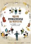 성남시 한마음복지관이 21일 저녁 7시 30분부터 성남아트센터 콘서트홀에서 제2회 한마음앙상블 정기연주회를 개최한다