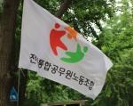 전국통합공무원노동조합이 7일 지자체 채용비리 전수조사와 그에 따른 엄벌을 위해 정부가 즉각 나서줄 것에 대한 성명서를 발표했다