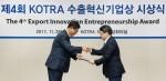 아미코스메틱이 28일 대한무역투자진흥공사가 주최한 수출혁신기업상 수상 및 수상한 5대 기업 중 1위에 선정됐다