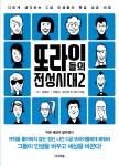 시너지북이 또라이들의 전성시대 2를 출간했다