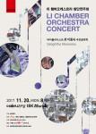 리 챔버오케스트라 창단 연주회 포스터