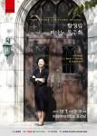 피아니스트 함영림의 피아노 독주회가 12월 7일 이화여자대학교 중강당에서 열린다