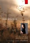 피아니스트 최경아가 12월 7일 예술의전당 리사이틀홀에서 독주회로 관객들을 찾아온다