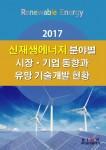 2017 신재생에너지 분야별 시장·기업 동향과 유망 기술개발 현황 보고서 표지