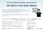 2017 웰다잉 자격증 공청회 포스터
