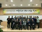 한국융합예술치료교육학회의 가을 학술대회가 건국대에서 열렸다