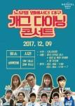 개그다이닝콘서트가 12월 9일 노보텔 앰배서더 대구 샴페인 홀에서 개최된다