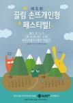 2017 끌림 손뜨개인형 페스티벌 공식 포스터