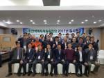 한국목재재활용협회가 11월 협회 임시총회에서 제4기 임원진을 선출했다. 사진 원안 유성진 회장