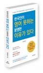 한국인이 영어 못하는 분명한 이유가 있다 표지
