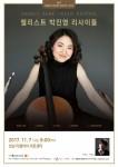 박진영 첼로 독주회 공연 포스터