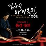 김응수 바이올린 독주회 공연 포스터