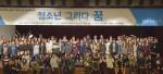 11월 3일 광화문 교보생명 빌딩 컨벤션홀에서 치뤄진 한국청소년재단 2017 청소년 그리다 꿈 행사에 참석한 청소년들