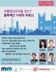 텔레컴스가 20일 프롭테크 @서울 2017 블록체인 시대의 부동산 콘퍼런스를 개최한다