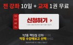 대성마이맥, 전 강좌 10일 무료 수강 및 교재 증정